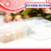 銀鏡DIY 10格長方形透明收納盒/小集合-中款(單格獨立開啟掀蓋式)-適合飾品配件.水鑽美甲.藥盒