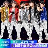 六一兒童亮片演出服小學生爵士舞中大童架子鼓表演服男孩走秀服裝 怦然新品
