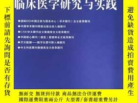 二手書博民逛書店罕見臨牀醫學研究與實踐2018年12期Y290154