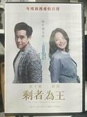 挖寶二手片-L08-066-正版DVD-華語【剩者為王】-舒淇 彭于晏(直購價)