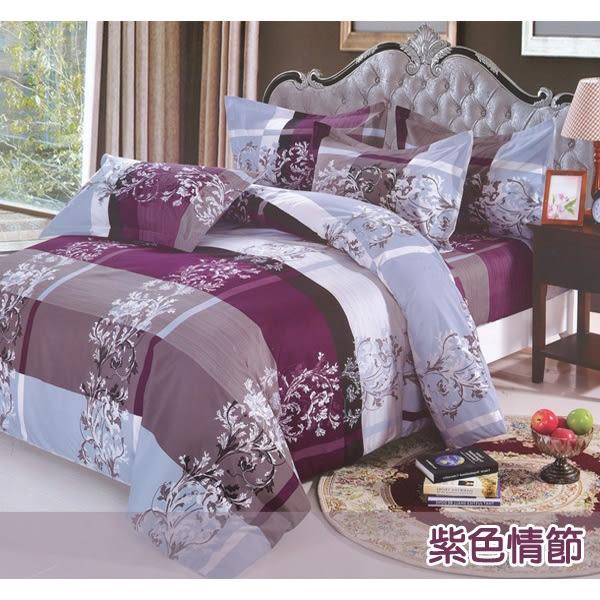 《紫色情節》雙人薄床包三件組 100%MIT台製舒柔棉(5*6.2尺)
