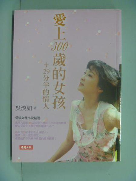 【書寶二手書T2/言情小說_GGX】愛上300歲的女孩_吳淡如
