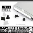 【ARZ】Type-C TypeC 防塵...