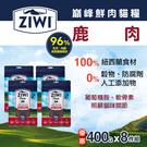 【毛麻吉寵物舖】ZiwiPeak巔峰 96%鮮肉貓糧-鹿肉(400g 八件組) 生食/貓飼料/無穀