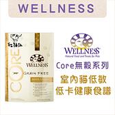 WELLNESS寵物健康[CORE無穀室內貓糧,低卡健康食譜,2磅,美國製]