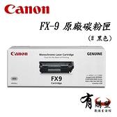 【有購豐】CANON 佳能 FX-9原廠碳粉匣/碳粉夾 適用:FAX-L100/120/MF-4150/4350D/437DN