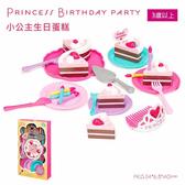 《 美國 B.toys 感統玩具 》小公主生日蛋糕╭★ JOYBUS玩具百貨