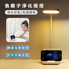 檯燈 空氣淨化器 充電檯燈 手機支架 護...