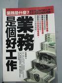 【書寶二手書T8/行銷_IHL】業務是個好工作_張春蓉
