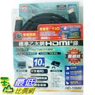 [106玉山最低比價網] PX大通 標準乙太網HDMI線 10米 新規格 全面升級 有保固 HD-10MM
