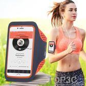 跑步手機臂包男女可觸屏運動健身裝備手機臂套臂袋蘋果8華為「Top3c」