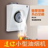 迷你小型吸抽油煙機家用強力側吸小戶型廚房排氣扇微型通風換氣扇 創想數位 igo