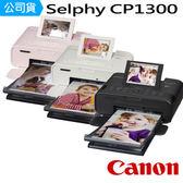 Canon SELPHY CP1300 相印機-黑(公司貨)+2*3紙匣+3款貼紙