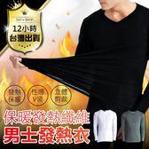現貨【100%抗寒-男款發熱衣】保暖衣發熱保暖保溫內衣 男士打底發熱衣內衣 V領【DE431】