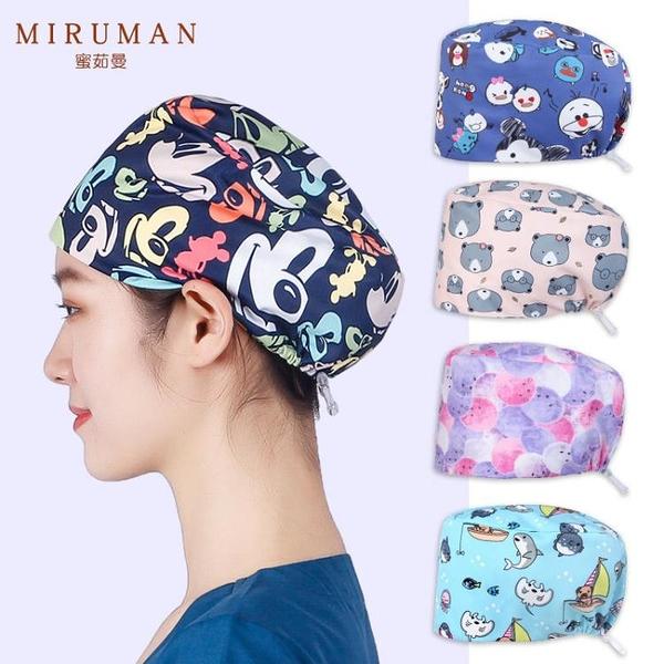 蜜茹曼手術帽女耐氯漂醫生護士帽子男口腔美容寵物店工作帽包頭帽 快速出貨