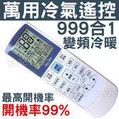 (開機率99.5%) 萬用冷氣遙控器999合1 (開機率最高遙控) 變頻冷暖分離式窗型