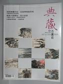 【書寶二手書T3/雜誌期刊_FJU】典藏古美術_164期_清宮繪畫珍品吉美博物館亮相