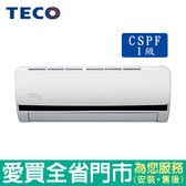 TECO東元11-13坪1級MA63IH-BV變頻冷暖空調_含配送到府+標準安裝【愛買】