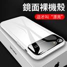 蘋果 iPhone 6 6+ 6S Plus 手機殼 鏡面殼 全包 防摔 防刮 輕薄 APPLE 保護殼 硬殼 保護套