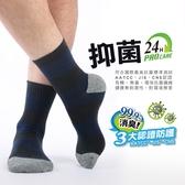 瑪榭 抑菌前後氣墊3/4襪-寬條款-顏色隨機 (25~27cm) MS-21054