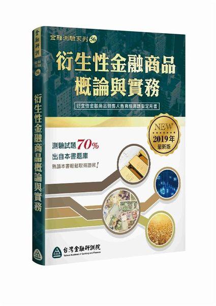 衍生性金融商品概論與實務( 2019年最新版 )