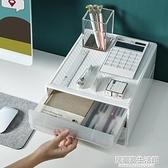 抽屜式桌面收納盒 家用辦公室文件夾多層儲物盒雜物整理盒 中秋節全館免運