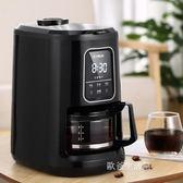 咖啡機家用小型全自動壺煮美式現磨滴漏式辦公室商用一體機  KB4929 【歐巴生活館】