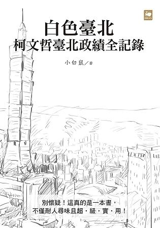 白色臺北:柯文哲臺北政績全記錄