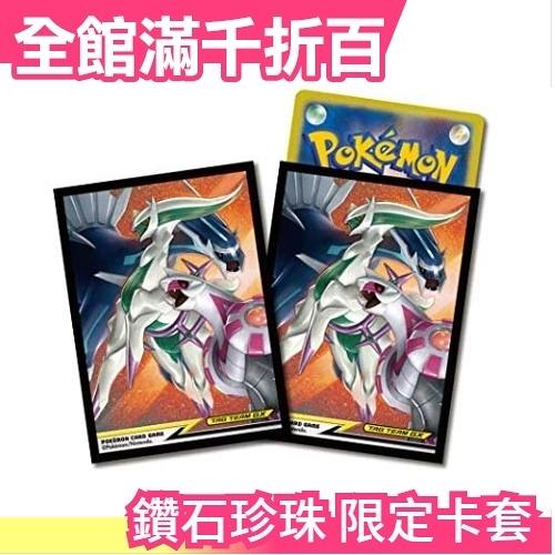 日版 Pokemon 鑽石珍珠 限定卡套 PTCG 64枚 牌套 桌遊 皮卡丘 精靈寶可夢 卡牌【小福部屋】