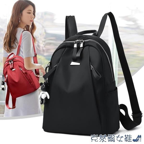 後背包 牛津布雙肩包女2021新款韓版時尚百搭書包休閑旅行包包帆布小背包 快速出貨