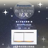 《Panasonic 國際牌》 星光系列 WTDFP5252K 大面板螢光 二開關插座-附蓋板 《埋入式 螢光二開關》