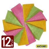 【VICTORY 】抗油魔術清潔巾12 入1032003 去油抹布不沾油抹布去汙