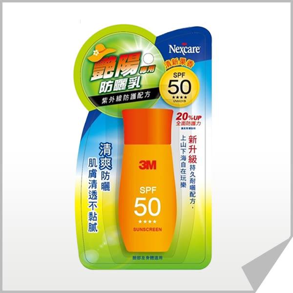3M Nexcare 艷陽防曬乳SPF50(清新果香) 40ML