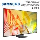 【結帳再折+零間隙壁掛安裝】SAMSUNG 三星 75Q95T 75吋 QLED 4K 直下式量子電視 QA75Q95TAWXZW