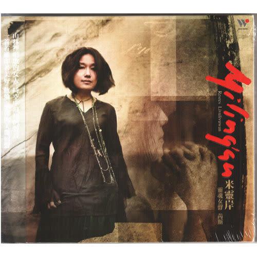 靈魂女聲.芮斯 米靈岸 CD (購潮8)