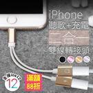 iPhone 轉接頭 Xs Max XR i8 i7 轉接線 lightning轉接 可同時充電聽歌 音頻轉接器 2色