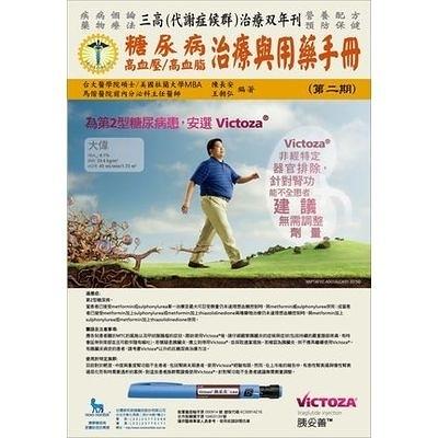 糖尿病高血壓高血脂治療與用藥手冊(第2期)