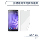 HTC U11+ 非滿版高清亮面保護貼 保護膜 螢幕貼 軟膜 不碎邊