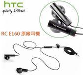 HTC 原廠耳機【RC E160】One X HTC 10 M7 M8 E8 M9 X9 E9 E9+ M9+ A9 M10 ButterflyS Desire 830 S9 A9S