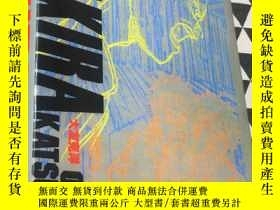 二手書博民逛書店THE罕見CONTINUITY OF AKIRA BY OTOMO KATSUHIRO 【精裝大16K】 日文原版
