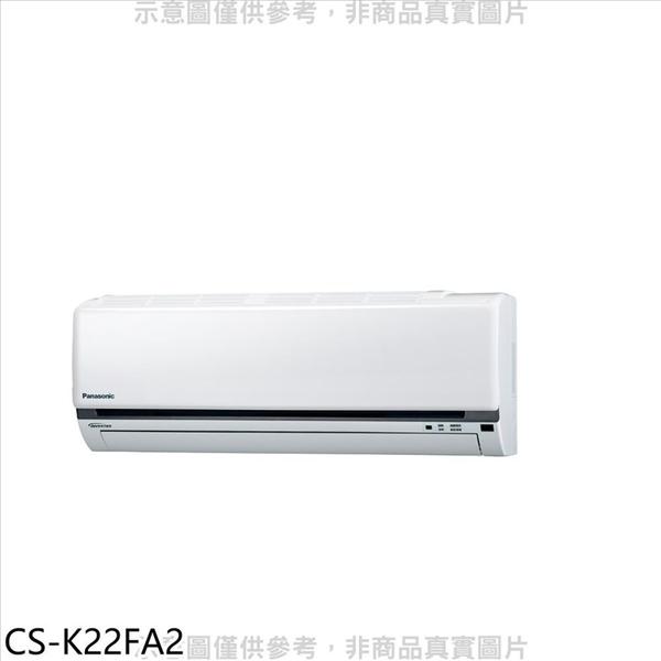 國際牌【CS-K22FA2】變頻分離式冷氣內機3坪