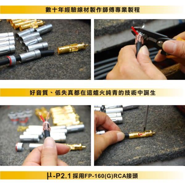 【新竹勝豐群音響】Furutech μ-P2.1HI-END Audio 1.5M 訊號線!開館試賣破盤殺出!