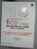 【書寶二手書T3/電腦_EZI】養成iOS8 App程式設計實力的25堂課:最新Swift開發教學_Simon Ng