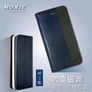 【現貨】Moxie X SHELL 4.8吋通用型手機皮套(7.4X14.2cm,4.5~5.1吋適用)電磁波防護 手機殼 / 紳士藍