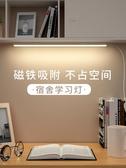 燈管神器led護眼台燈學習寢室書桌USB磁閱讀充電酷斃燈110V  免運快速出貨