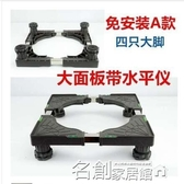 底座 洗衣機底座冰箱空調腳可移動托架支架不銹鋼加高可調高低腳置物架 名創家居館DF