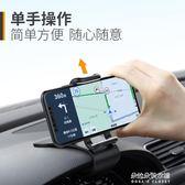 車載手機架儀錶臺出風口多功能通用款汽車手機座車用手機支架導航  朵拉朵衣櫥