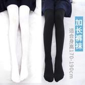 ※美腿襪※超長高個子褲襪美腿襪春秋天鵝絨連褲襪加長版170-190身高W0654