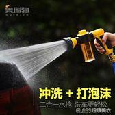 高壓洗車機水槍多功能搶水管軟管家用噴頭套裝泡沫噴壺YYP  琉璃美衣