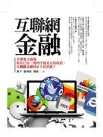 二手書 互聯網金融:全球電子商務每年已有三兆四千億美元的產值,互聯網 R2Y 9789869162050